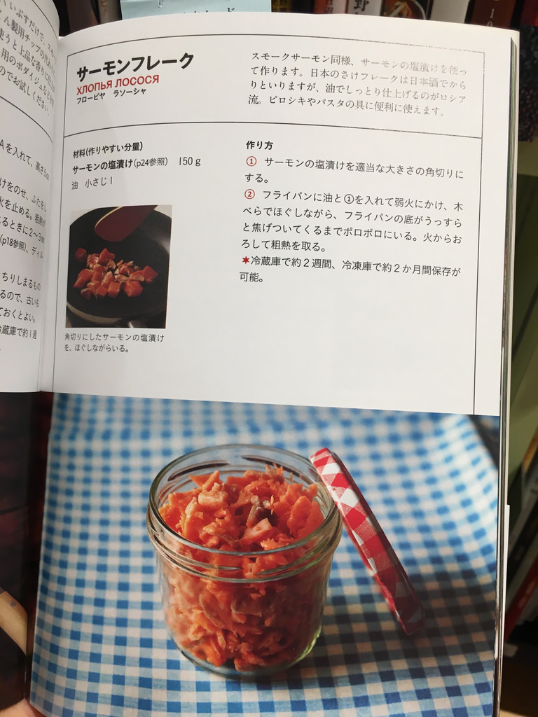 И вот этот рецепт, например, явно для того, чтобы удержать фокус внимания японского читателя и присп