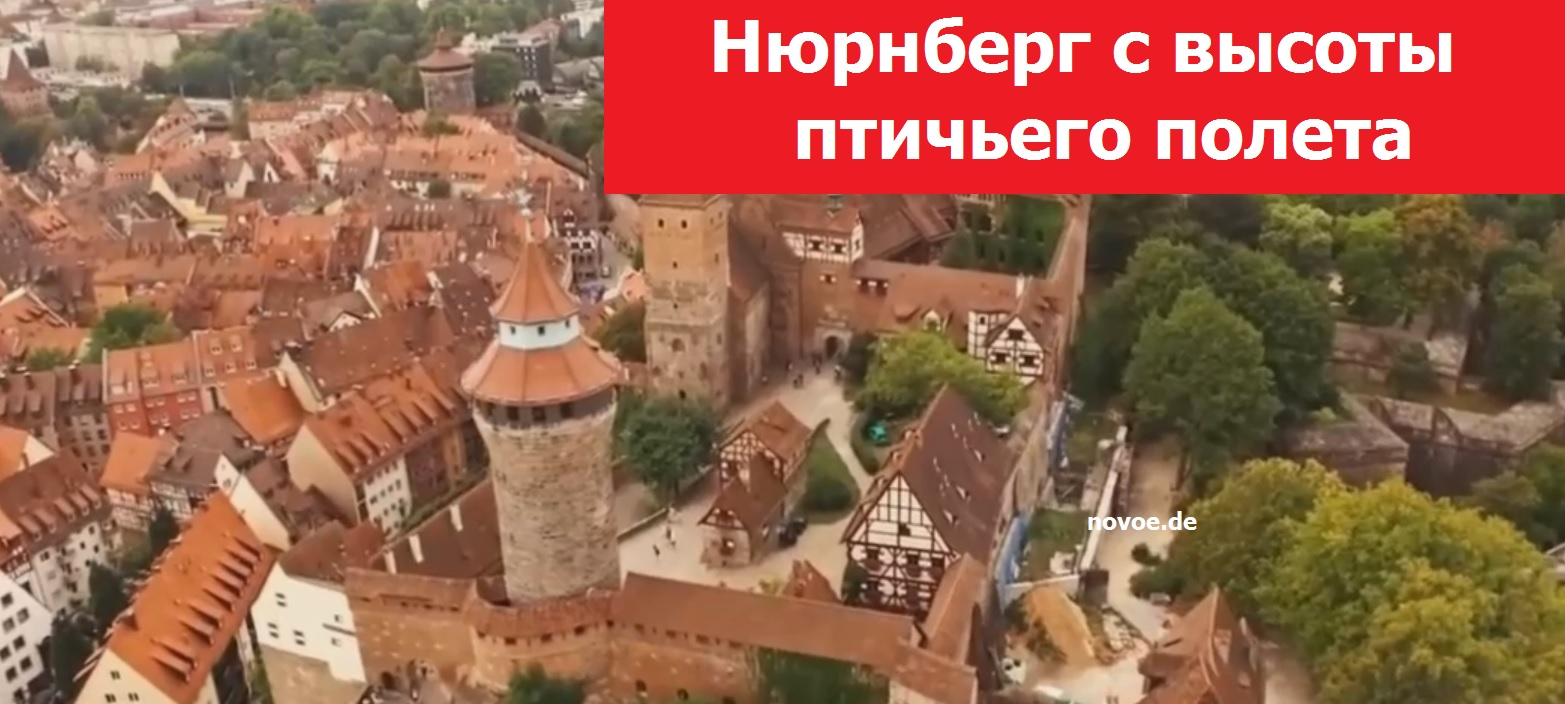 Нюрнберг, видеополёт над старым городом
