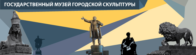 Государственный музей городской скульптуры в Санкт-Петербурге основан 28 июля 1932 года. http://www.gmgs.ru/  pic.13