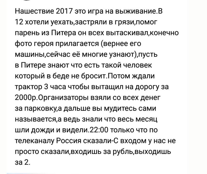 Нашествие 2017