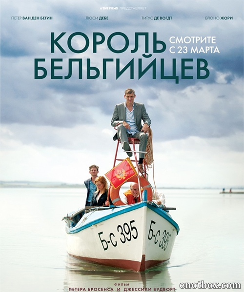 Король бельгийцев / King of the Belgians (2016/WEB-DL/WEB-DLRip)