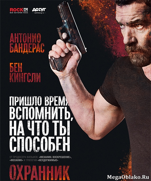 Охранник / Security (2017/WEB-DLRip)