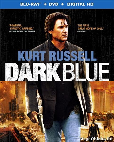 Проклятый сезон / Dark Blue (2002/BDRip/HDRip)
