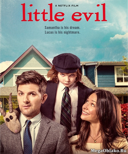 Маленькое зло / Little Evil (2017/WEB-DL/WEB-DLRip)