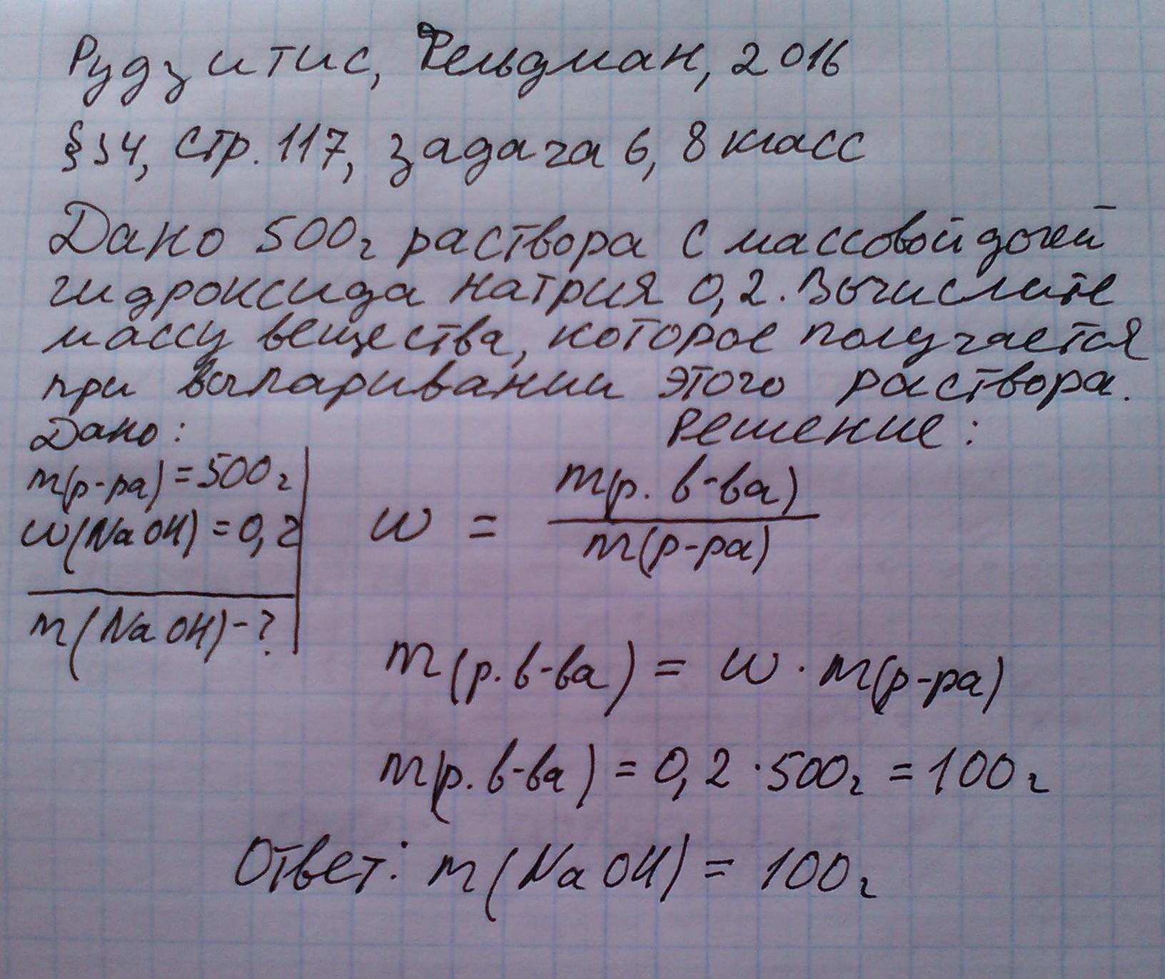 Решение задач химии рудзитис решение задач на метрику