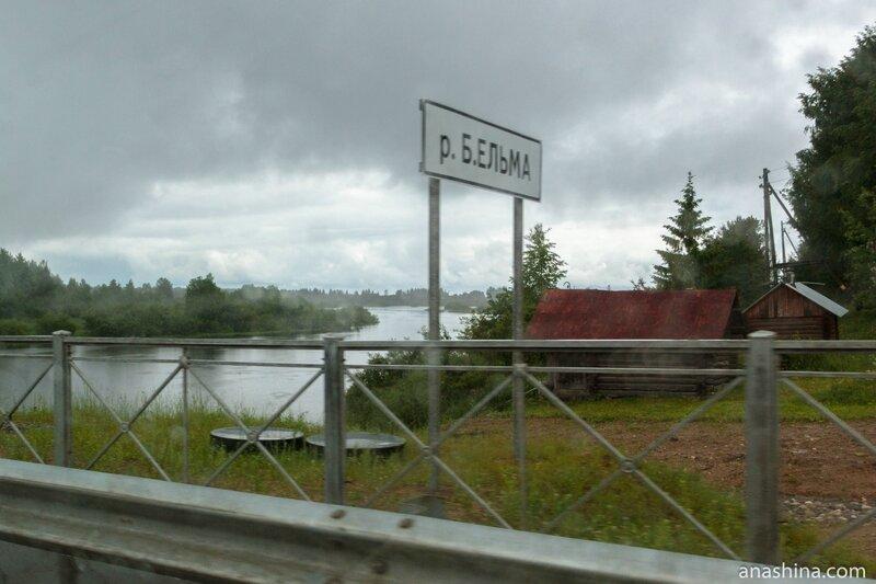 Река Б.Ельма, Вологодская область