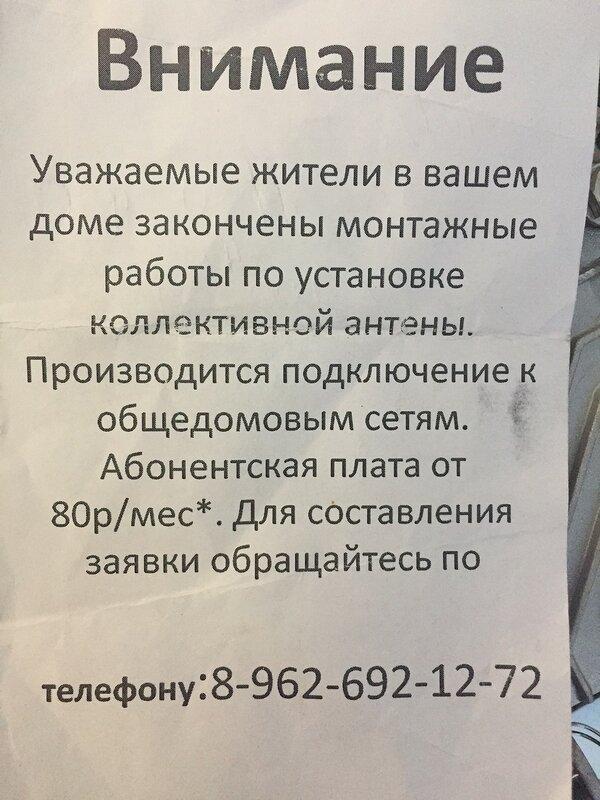 Объява РТК.JPG