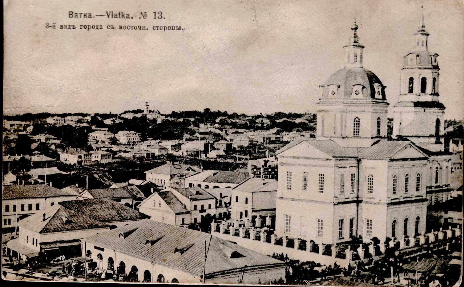 3-й вид города с восточной стороны