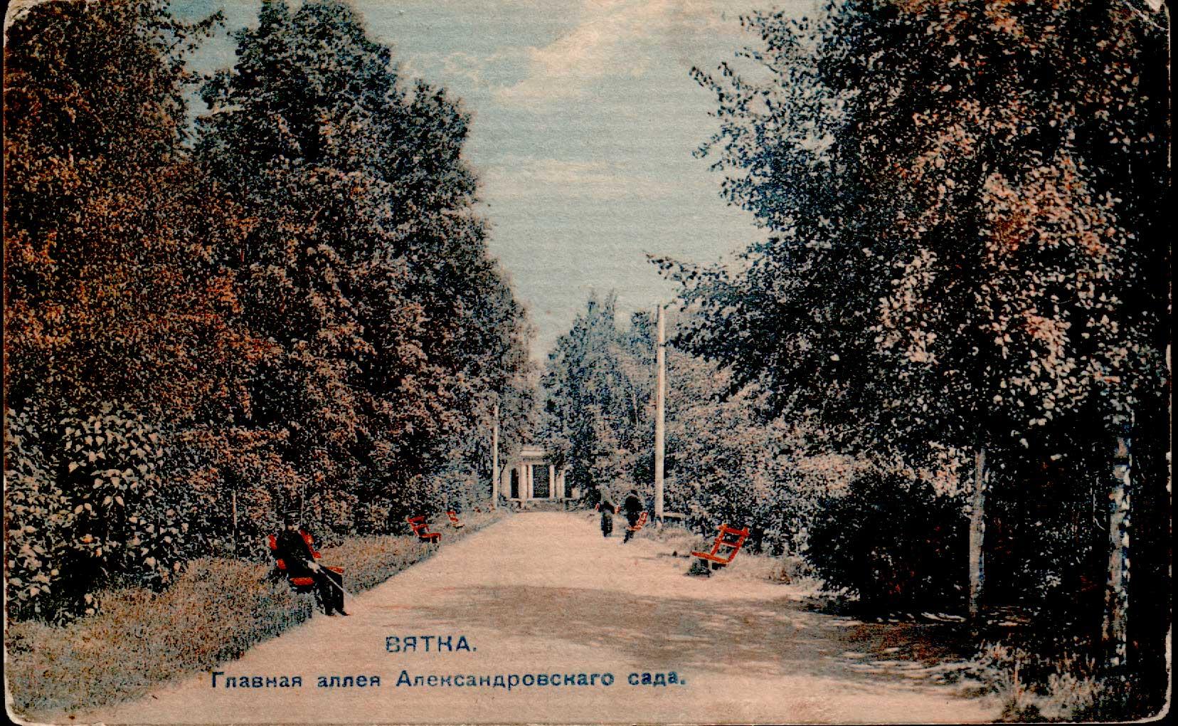 Александровский сад. Главная аллея