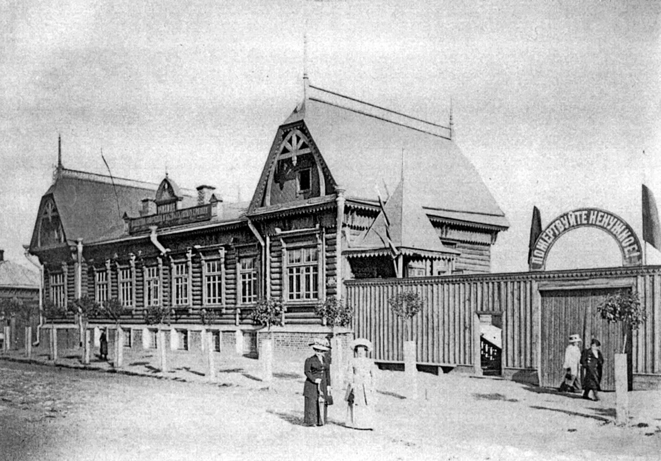Кустарное училище купца Ларионова