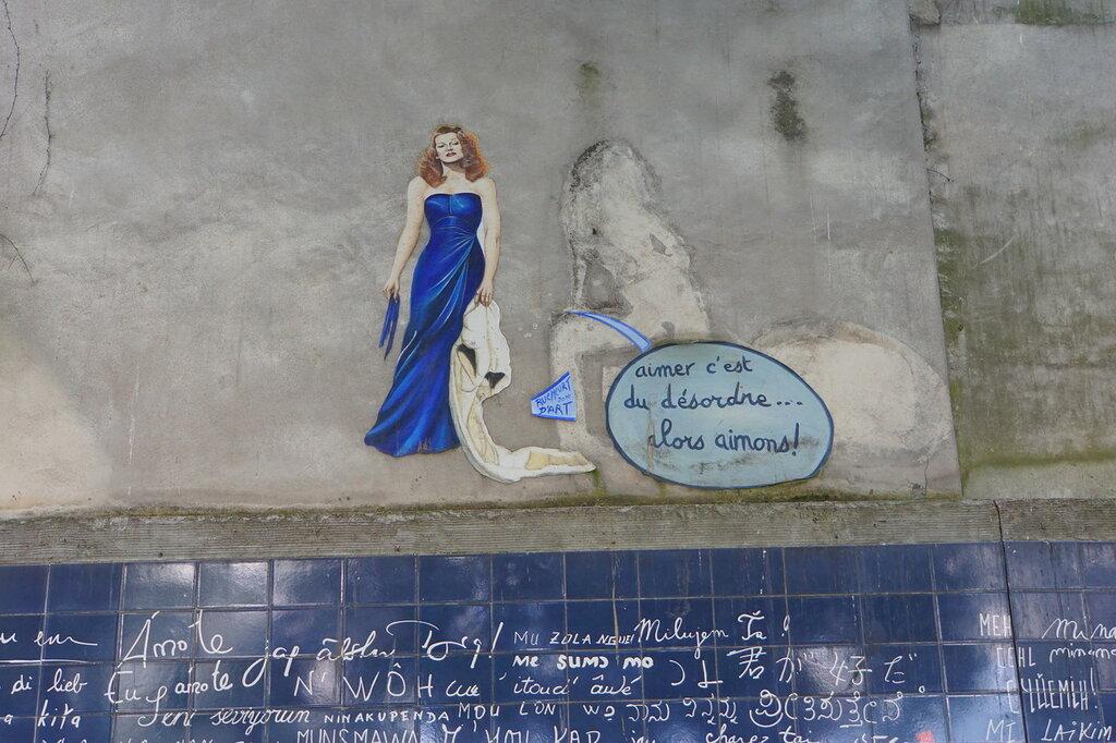 У стены любви