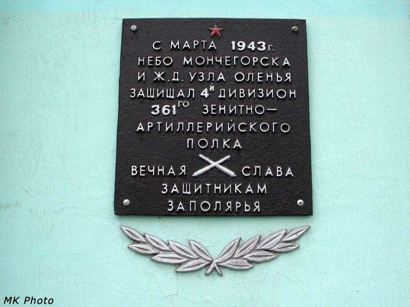Памятная табличка на вокзале Оленегорска