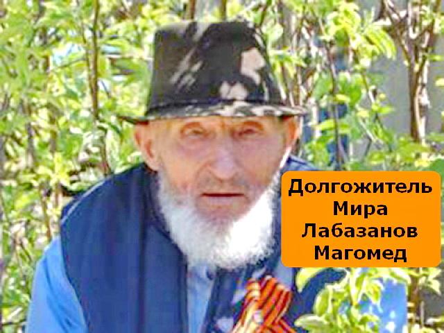 Dolgozhitel-Mira.-Labazanov-Magomed_000_Oblozhka.jpg