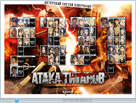 Атака Титанов / Attack on Titan / ЛМ [Kansai Studio] (2013/BDRip/WebRip/720p)