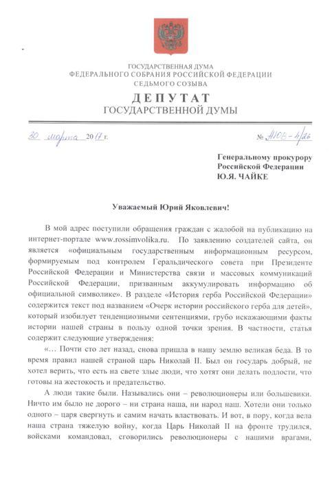 Запрос генеральному прокурору Российской Федерации Ю.Я. Чайке