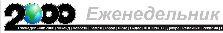 logo-Еженедельник 2000