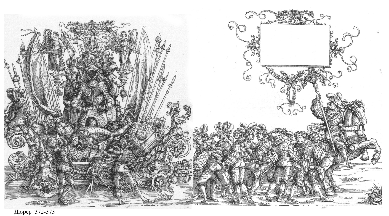 Дюрер 372-373.jpg