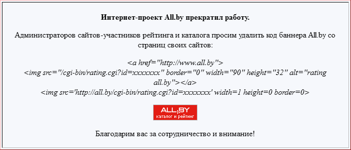 All.by: Весь белорусский интернет
