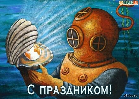 5 мая - день водолаза! Поздравляем