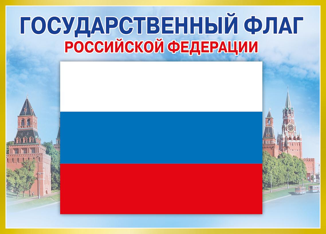 Государственные символы россии флаг