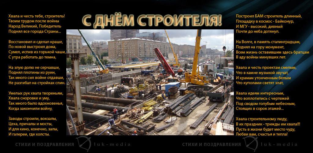 С днем строителя мостов открытки