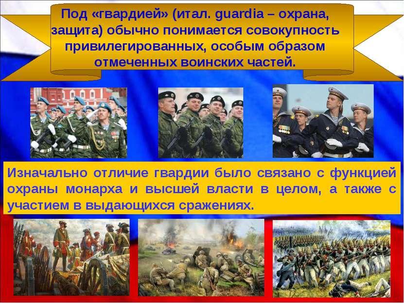 С Днем Российской Гвардии. Поздравляю!