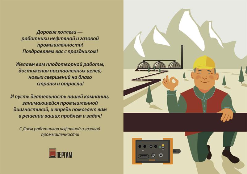 День работников Нефтяной и Газовой промышленности. Открытка