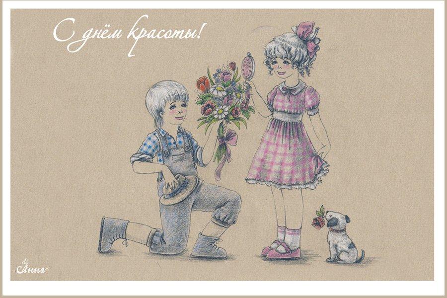 Открытки. День красоты. Мальчик дарит цветы