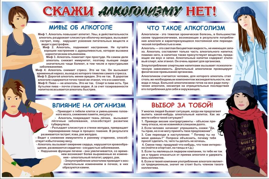 День трезвости в России. Скажи алкоголизму нет открытки фото рисунки картинки поздравления
