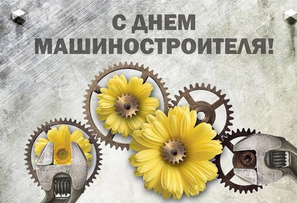 Открытки. День машиностроителя!