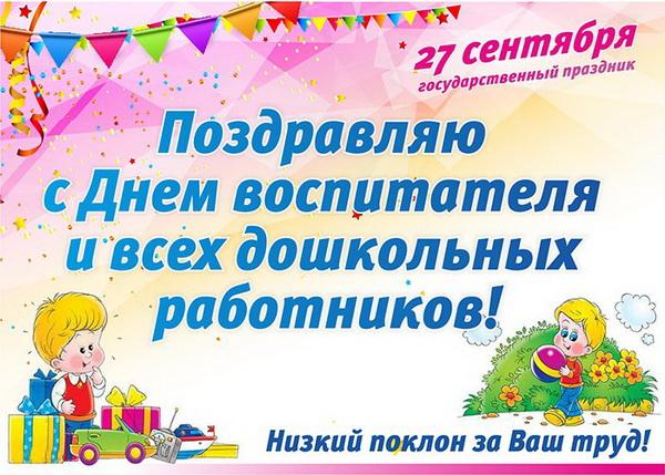 Открытка. День воспитателя и дошкольного работника! Низкий поклон за ваш труд