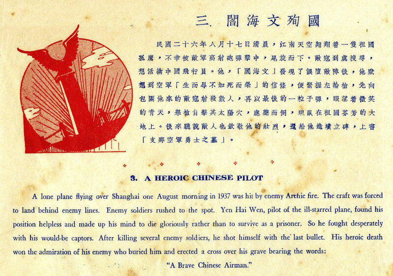 3. A heroic Chinese pilot