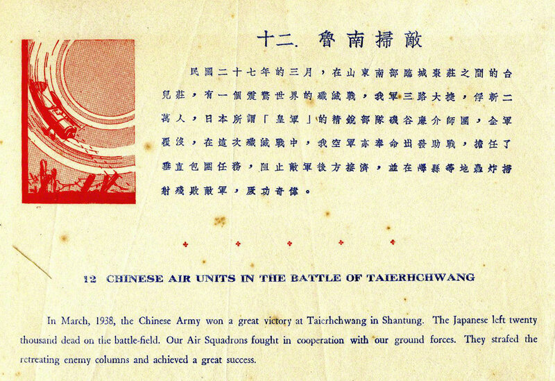 12. Chinese air units in the Battle of Taierhchwang