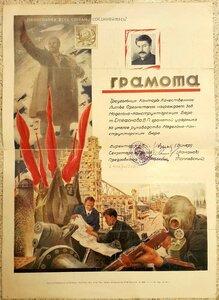 1933 г. Грамота за Умелое руководство Модельно-Конструкторским Бюро