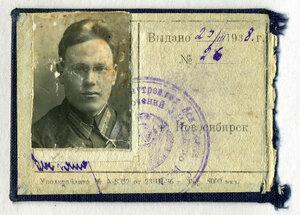 Удостоверение кадрового сотрудника НКВД СССР – ЗЫРЯНОВА Николая Ивановича.