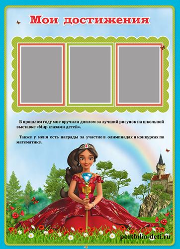 """Детское портфолио для девочки """"Елена, принцесса Авалора"""""""