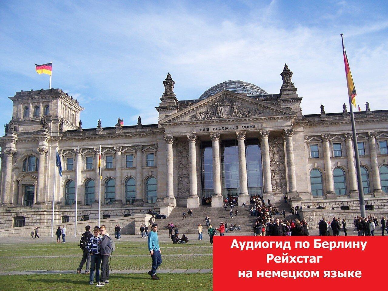 Аудиогид по Берлину. Рейхстаг. На немецком языке