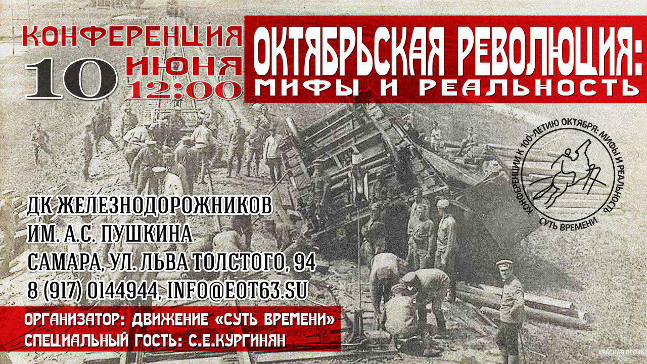 09.06.2017 13:00. Историческая конференция пройдет в Самаре