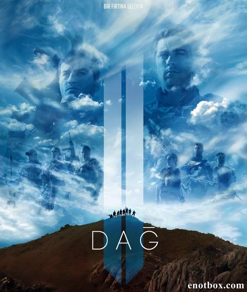 Гора 2 / Dag II (2016/WEBRip)