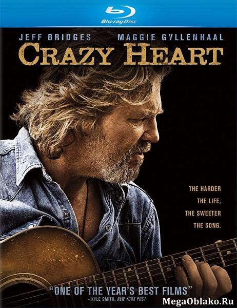 Сумасшедшее сердце / Crazy Heart (2009/BDRip/HDRip)