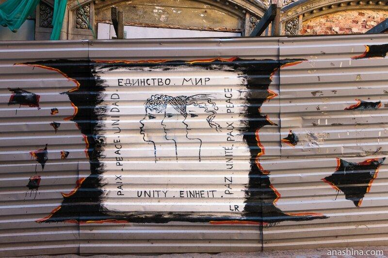 Граффити на заборе, Выборг