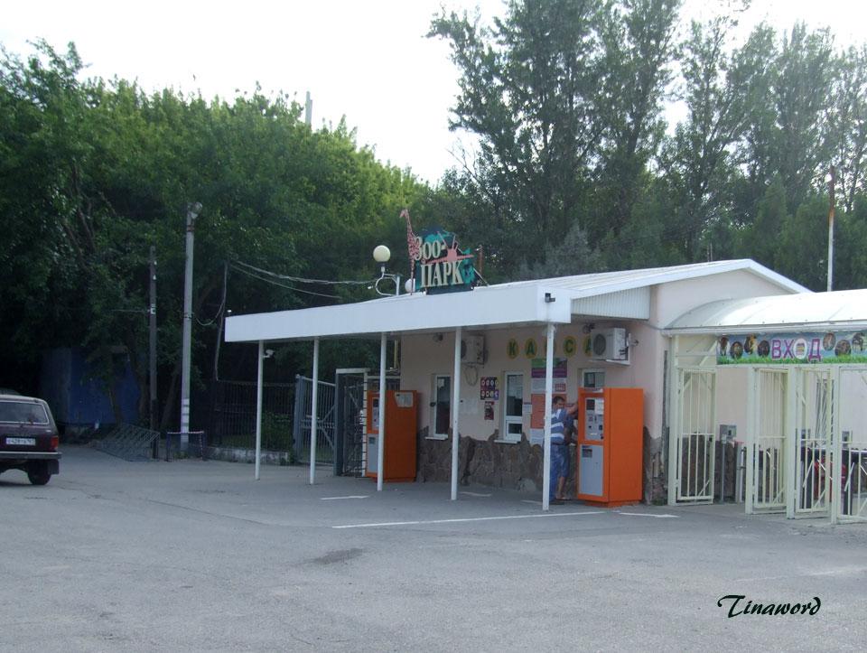 зоопарк--54.jpg
