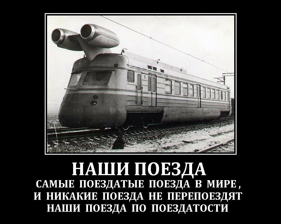 Открытку, прикольные картинки железнодорожников