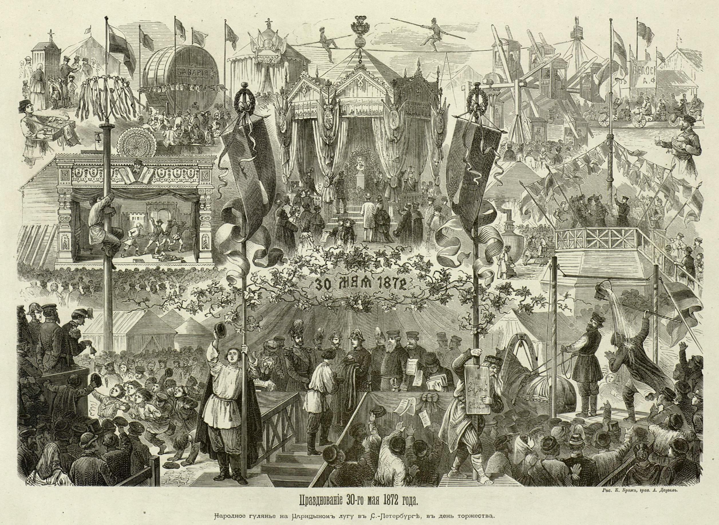 Празднование 200-летнего юбилея Петра I