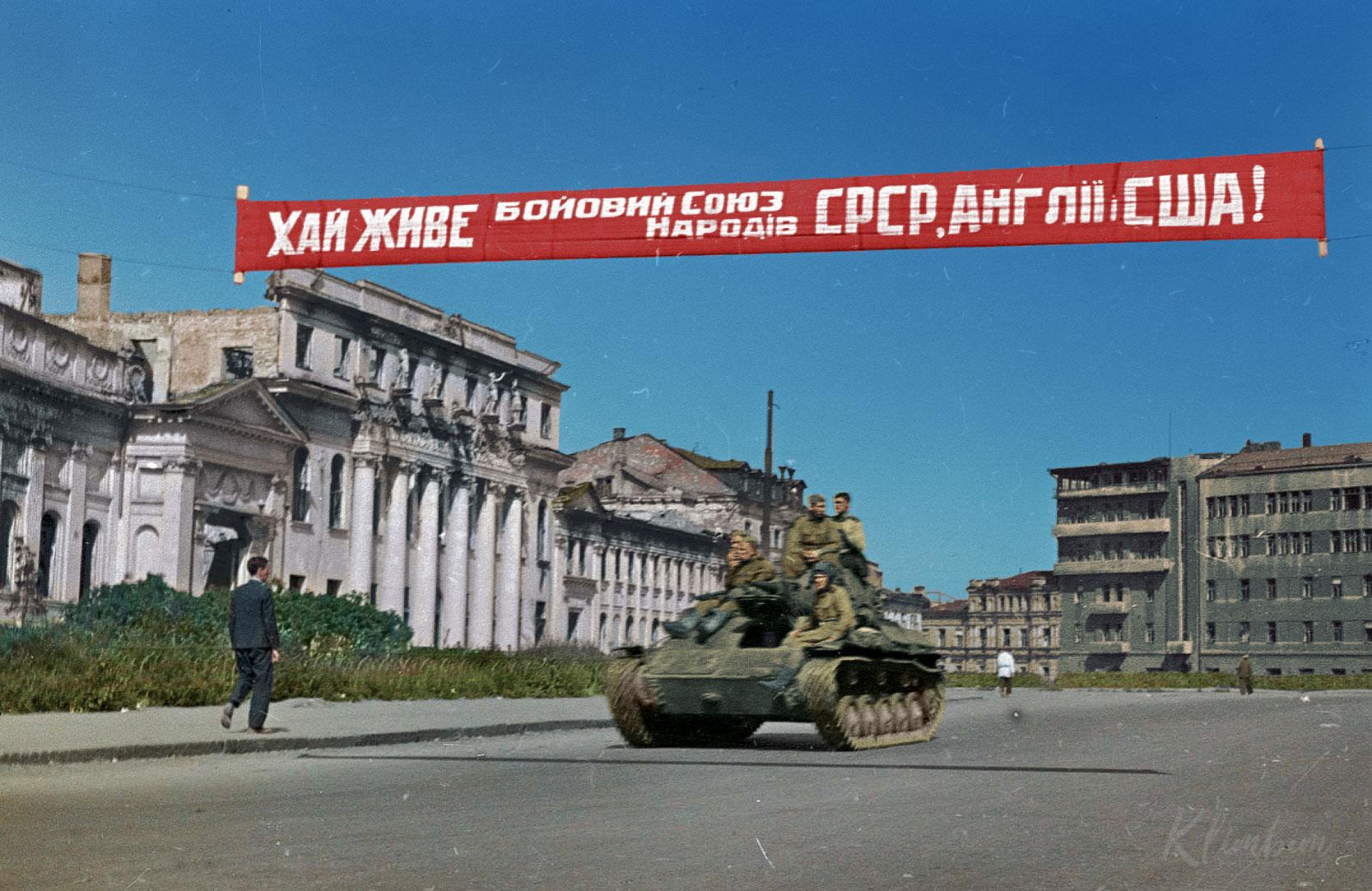 Харьков. Площадь Тевелева. 1943