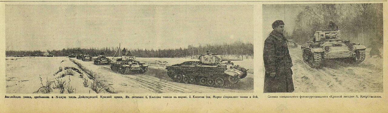 Английские танки, прибывшие в N-скую часть Действующей Красной армии. Снимки специального фотокорреспондента «Красной звезды» А.Капустянского