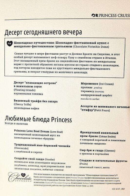 В прямом эфире: здравствуй и прощай, Величественная Принцесса - круиз на новой красавице Majestic Princess