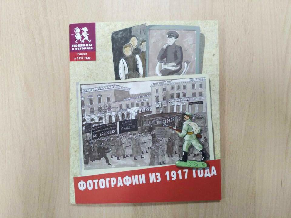 Фотографии 1917 года (5).jpg