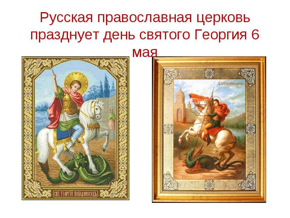 Русская православная церковь празднует день святого Георгия 6 мая