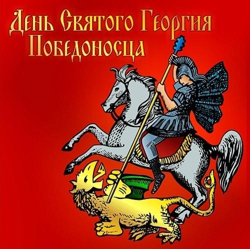 С днем святого Георгия Победоносца